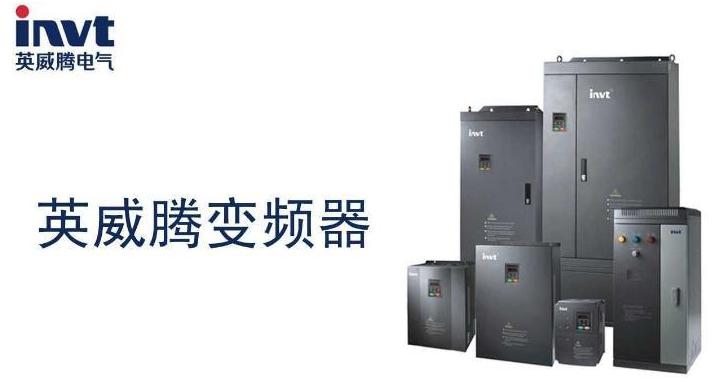 深圳市英威腾变频器电气股份有限公司  深圳市 英威腾变频器 电气股份 有限公司 第1张