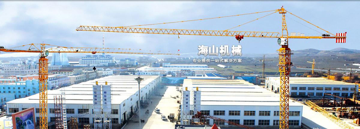 烟台海山建筑机械有限公司