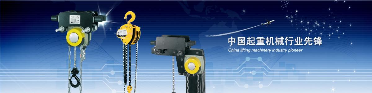 象牌手拉葫芦上海祝融起重机械有限公司