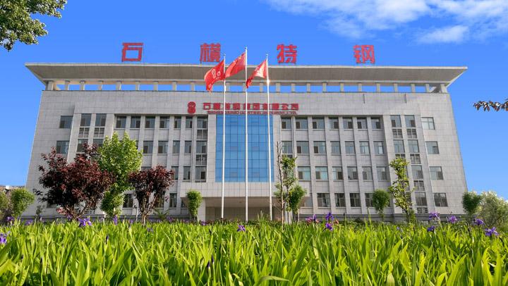 山东石横特钢集团有限公司  山东石横特钢 集团有限公司 第1张