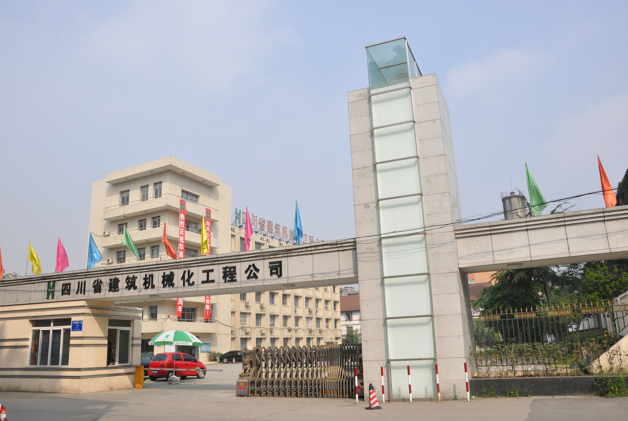 四川省建筑机械化工程有限公司