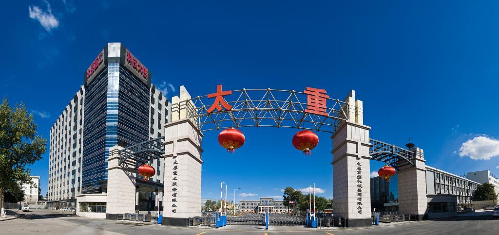 山西太原重型机器厂太原重型机械集团有限公司