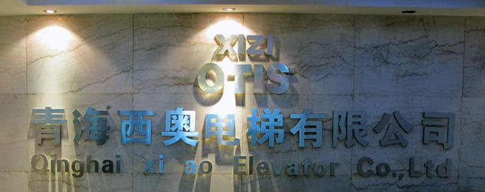 青海电梯公司青海西奥电梯有限公司  青海电梯公司 青海西奥电梯 有限公司 青海西奥电梯有限公司 第1张