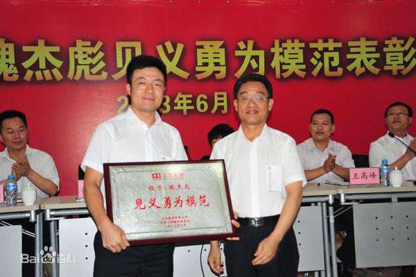 河南卫华重型机械股份有限公司魏杰彪见义勇为助人事迹