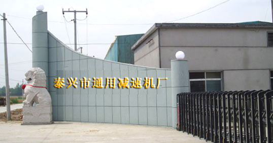 泰兴市通用减速机厂