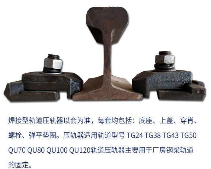 轨道焊接压轨器WJK/TG/QU夹板压板压轨器固定器起重机龙门吊行车起重机网