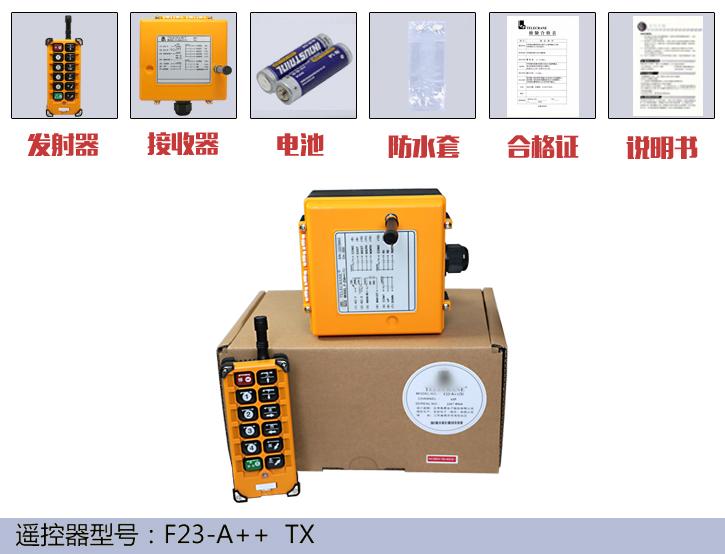 无线工业遥控器F23-A++行车天车起重机电动葫芦禹鼎遥控器吊手柄中国起重机网