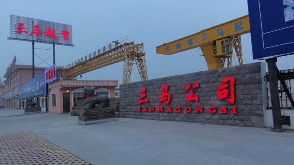 河南省三马起重机械有限公司