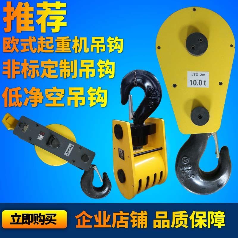 起重机电动葫芦滑轮组电气控制系统减速机电机欧式吊钩卷筒组司机室四川起重机