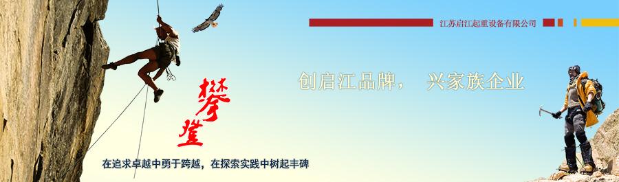 江苏启江起重设备有限公司  江苏 启江 起重设备有限公司 第1张