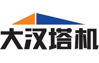 山东大汉建设机械有限公司