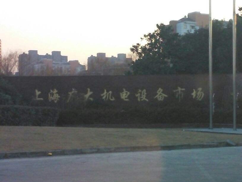 上海广大机电设备二手机械设备市场